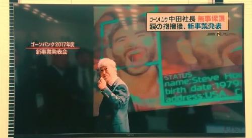 第2話 日曜劇場「小さな巨人」 新事業発表会の中田社長