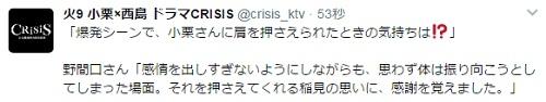 第4話 CRISIS クライシス 公安機動捜査隊特捜班 公式ツイッター爆発シーンで肩を添える稲見