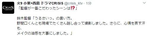 第4話 CRISIS クライシス 公安機動捜査隊特捜班 公式ツイッター こだわったシーン