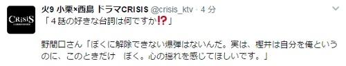 第4話 CRISIS クライシス 公安機動捜査隊特捜班 公式ツイッター ぼくに解除できない爆弾は無いんだと言う樫井