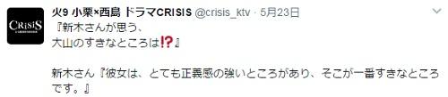 第7話 フジテレビ「CRISIS クライシス 公安機動捜査隊特捜班」ツイッター質問企画 大山玲役の新木優子 大山の好きな所