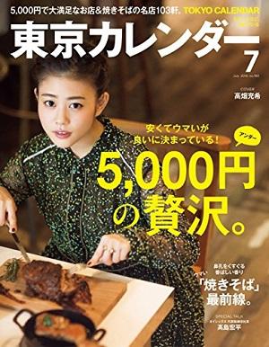 雑誌 東京カレンダー 2016年 7月号 魚バカ一代 神楽坂店