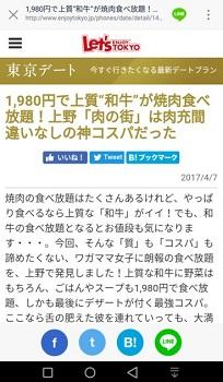 レッツエンジョイ東京 1980円で上質和牛が焼肉食べ放題 上野「肉の街」は肉充間違いなしの神コスパだった