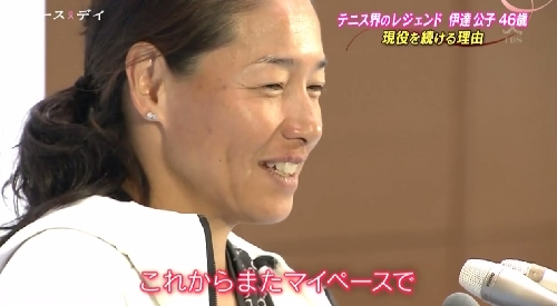 5月14日 TBS「バース・デイ」テニス界のレジェンド伊達公子46歳 現役を続ける理由 これからまたマイペースで