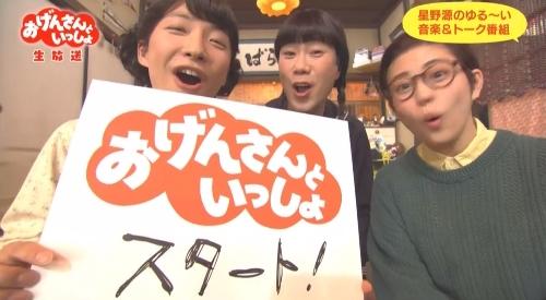 NHK おげんさんといっしょ 「おげんさんといっしょ。は~じま~るよ~。」