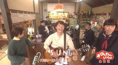 NHK おげんさんといっしょ 星野源「SUN」おげんさんバージョン