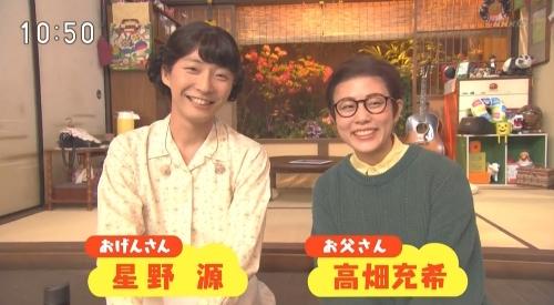 NHK おげんさんといっしょ オープニングの2人 おげんさん(お母さん):星野源、お父さん:高畑充希
