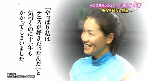 TBS「バース・デイ」伊達公子の戦いの記録 やっぱり私はテニスが好きだったんだ
