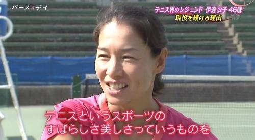 TBS「バース・デイ」伊達公子の戦いの記録 テニスというスポーツのすばらしさ美しさ