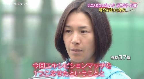 TBS「バース・デイ」伊達公子の戦いの記録 エキシビションマッチを一つこなせた