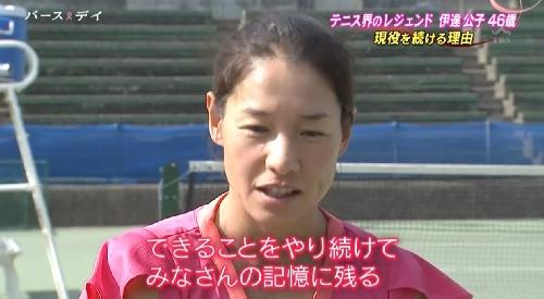 TBS「バース・デイ」伊達公子の戦いの記録 できることをやり続ける