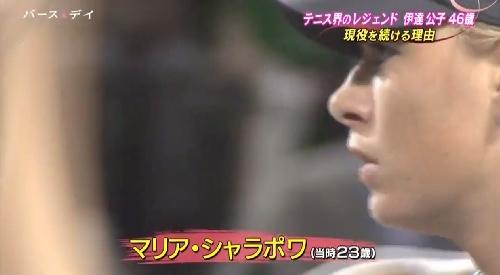 TBS「バース・デイ」伊達公子の戦いの記録 対戦相手はマリア・シャラポワ