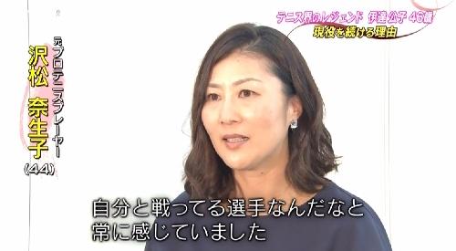 TBS「バース・デイ」伊達公子の戦いの記録 自分と戦っている選手だと語る沢松奈生子