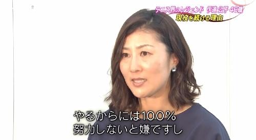 TBS「バース・デイ」伊達公子の戦いの記録 やるからには100%努力しないと嫌と語る沢松奈生子