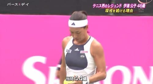 5月14日 TBS「バース・デイ」テニス界のレジェンド伊達公子46歳 現役を続ける理由 伊達公子当時44歳