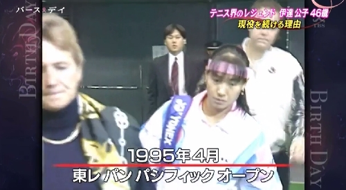 TBS「バース・デイ」伊達公子の戦いの記録 1995年東レパンパシフィックオープンで世界に名を轟かす