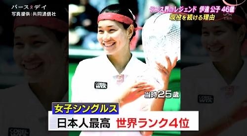 TBS「バース・デイ」伊達公子の戦いの記録 日本人最高の世界ランク4位