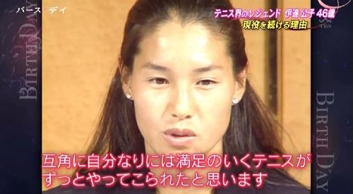 TBS「バース・デイ」伊達公子の戦いの記録 自分なりに満足がいくテニスを