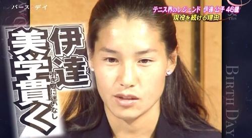 TBS「バース・デイ」伊達公子の戦いの記録 伊達は美学を貫く