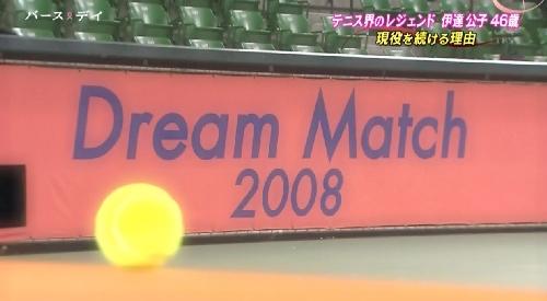 TBS「バース・デイ」伊達公子の戦いの記録 2008年のエキシビション ドリームマッチ