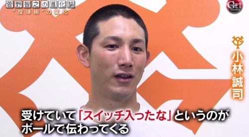 テレビ朝日「Get Sports(ゲットスポーツ)」 6月4日放送 巨人・菅野智之の進化 キャッチャーの小林誠司