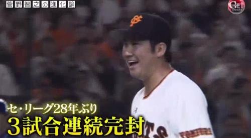 テレビ朝日「Get Sports(ゲットスポーツ)」 6月4日放送 巨人・菅野智之の進化 セ・リーグでは実に28年ぶりの3試合連続完封