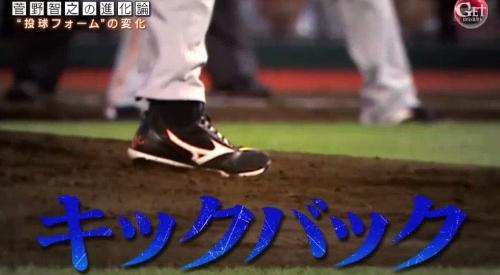 テレビ朝日「Get Sports(ゲットスポーツ)」 6月4日放送 巨人・菅野智之の進化 投げ終わりで左足を引くキックバック動作(1326)