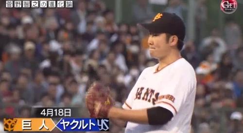 テレビ朝日「Get Sports(ゲットスポーツ)」 6月4日放送 巨人・菅野智之の進化 4月18日の巨人対ヤクルト戦では今シーズン初完封