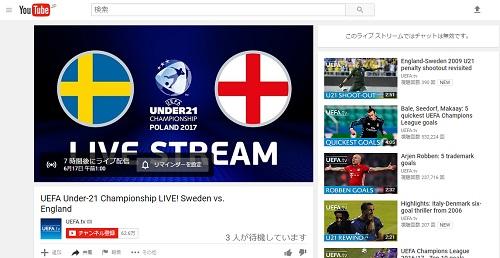 2017年UEFA U-21欧州選手権ポーランド大会 ネットのライブストリーミングで無料視聴するには? スウェーデン vs イングランド