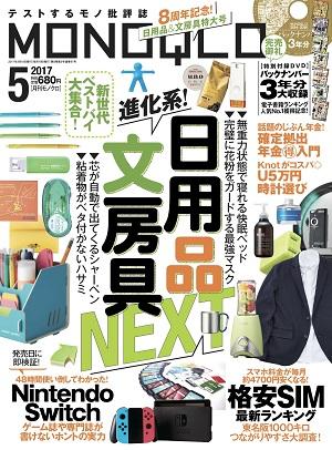 MONOQLO 2017年5月号 表紙 日用品特集 制汗シート ランキング1位 おすすめ