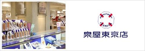 NHK 第2弾「チコちゃんに叱られる!」 クッキーの元祖 泉屋東京店