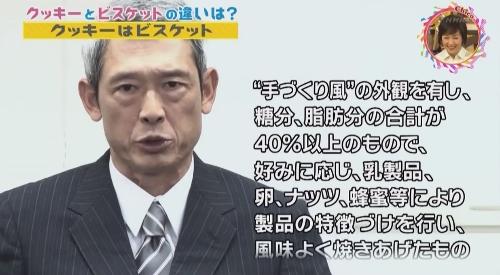 NHK 第2弾「チコちゃんに叱られる!」 全国ビスケット協会3代目会長役 鶴見辰吾