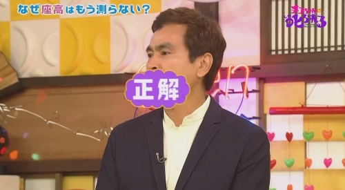 NHK 第2弾 「チコちゃんに叱られる!」 石原良純
