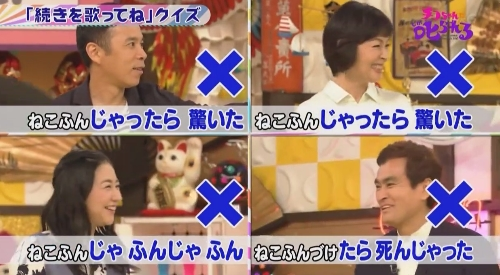 NHK 第2弾 「チコちゃんに叱られる!」 ねこふんじゃった