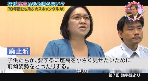 NHK 第2弾 「チコちゃんに叱られる!」 座高測定