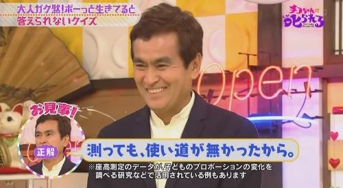 NHK 第2弾 「チコちゃんに叱られる!」 石原良純02