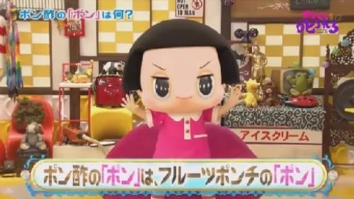 NHK 第2弾「チコちゃんに叱られる!」「ポン」は、フルーツポンチの「ポン」