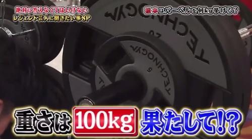 ガキの使い特別版 100kgのベンチプレスに