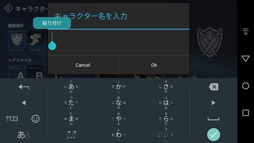 リネレボのリセマラ手順04 キャラクター名は貼り付けが可能