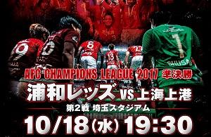 ACL 準決勝 第2戦 浦和レッズ vs 上海上港戦