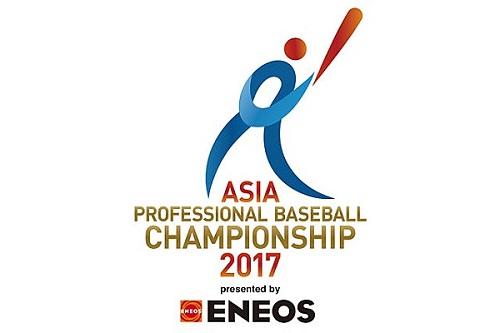 ENEOS アジアプロ野球チャンピオンシップ2017
