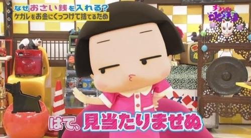 NHK 第3弾「チコちゃんに叱られる!」2017年12月27日 はて、見当たりませぬ