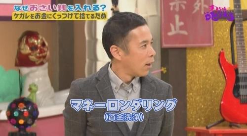NHK 第3弾「チコちゃんに叱られる!」2017年12月27日 ケガレたお金をマネーロンダリング?