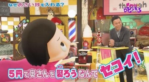 NHK 第3弾「チコちゃんに叱られる!」2017年12月27日 セコイ岡村さん