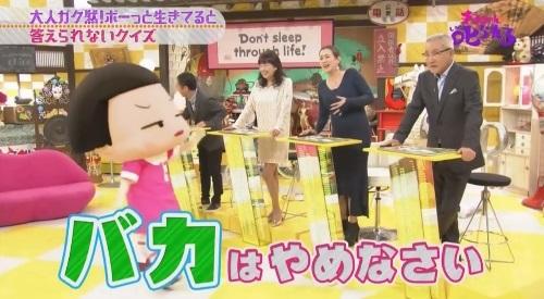 NHK 第3弾「チコちゃんに叱られる!」2017年12月27日 バカはやめなさい