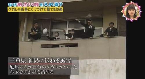 NHK 第3弾「チコちゃんに叱られる!」2017年12月27日 三重県神島の風習 ケガレのついたお金をまく
