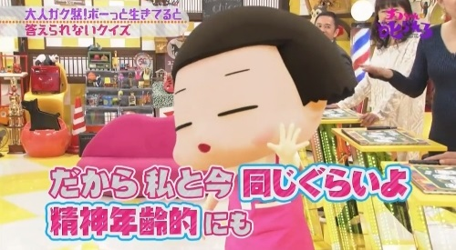 NHK 第3弾「チコちゃんに叱られる!」2017年12月27日 精神年齢は同い年