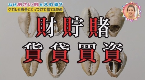 NHK 第3弾「チコちゃんに叱られる!」2017年12月27日 貝の字が入ったお金にまつわる漢字たち