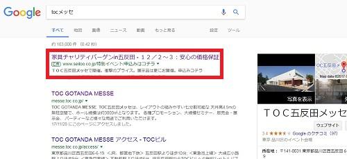 toc メッセのグーグル検索でチャリティーバーゲンセールが表示