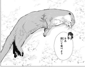 ゴールデンカムイ 2巻 カワウソ02